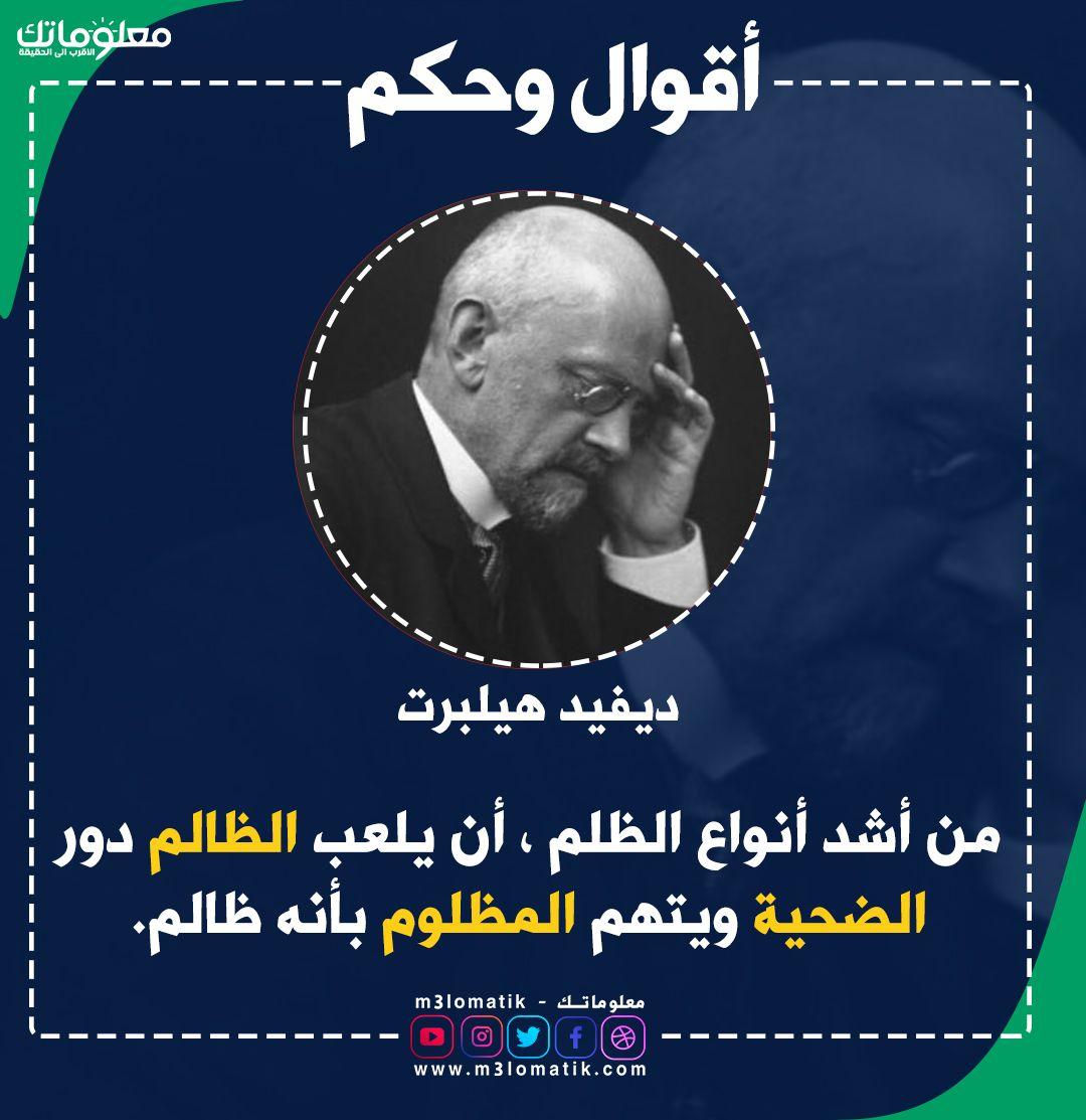 حكمة اليوم ديفيد هيلبرت Words Quotes Quotes Arabic Quotes