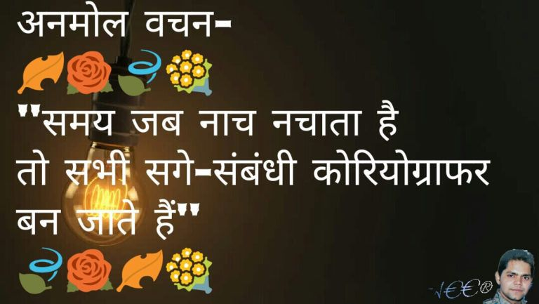 Quotes On Time Management In Hindi