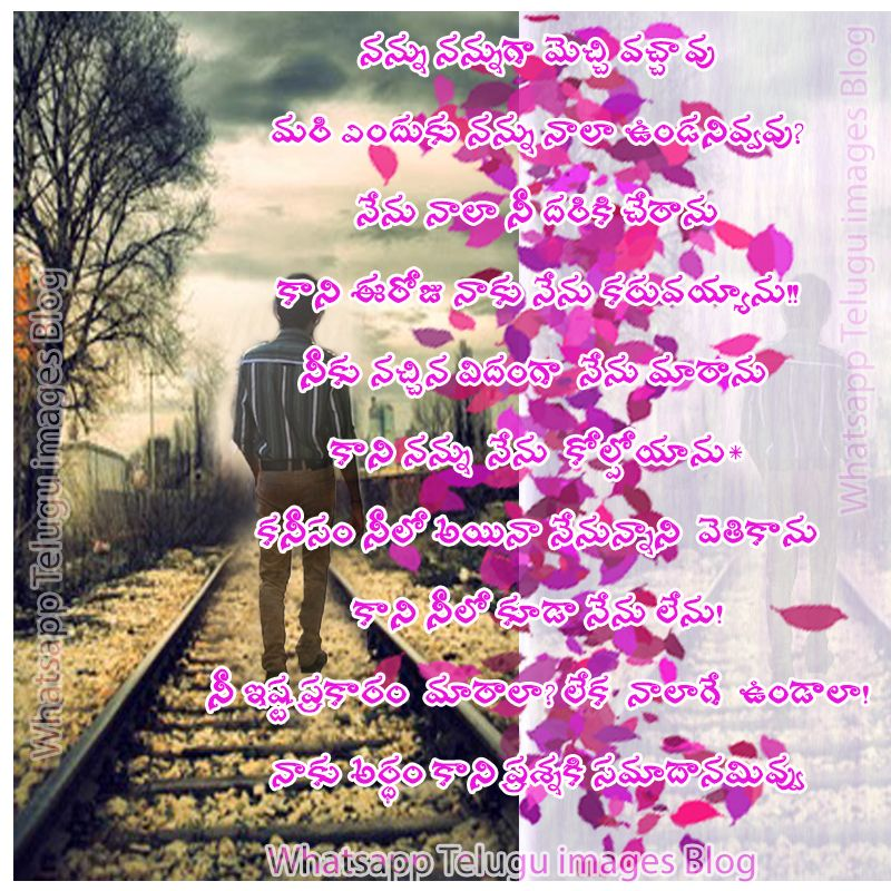 Beautiful Telugu Love Quote with Image QuotesAdda Telugu - new love letter format in telugu
