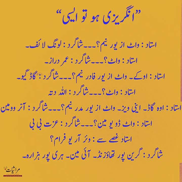 Hshaha   Funny baby quotes, Urdu funny poetry, Fun quotes ...