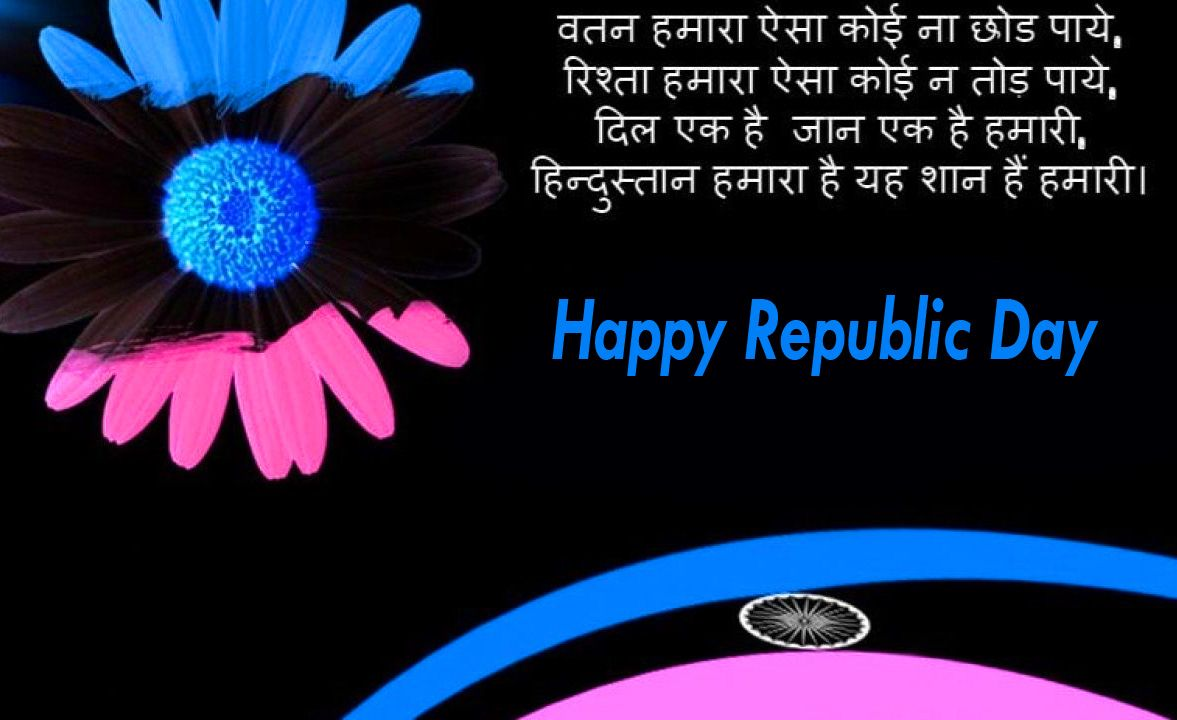 Lovely Vatan Hindi Shayari With Happy Republic Day Wish Republic Day Day Wishes Good Morning Images Hd Happy republic day quotes in hindi