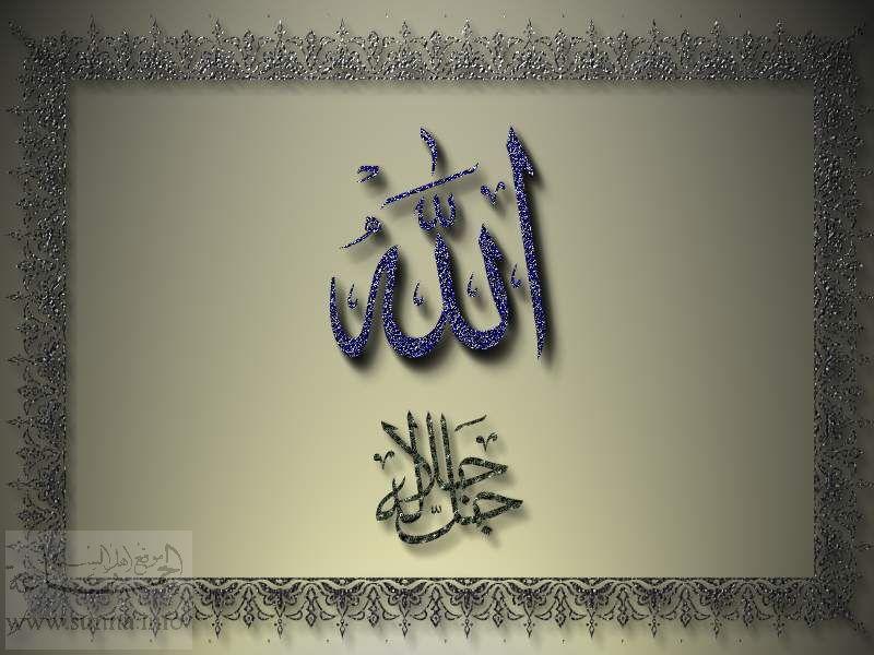 صور الله صور مكتوب عليها اسم الله ميكساتك Allah Islamic Images Frame