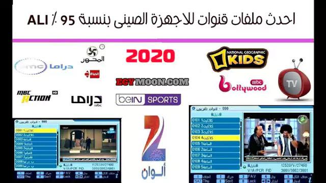 احـدث ملفات قنوات عـربية وانجليزى ومسيحى لشهر رمضان بتاريخ 5 2020 للأجهزة الصينى بنسبة 95 للمعالج Ali Channel