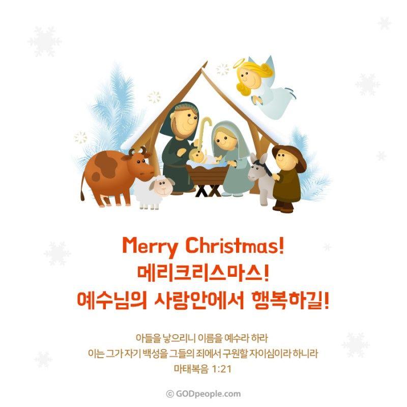 갓피플 예쁜 크리스마스 카드 예수님 탄생 네이버 블로그 카드 크리스마스 카드 패브릭 공예