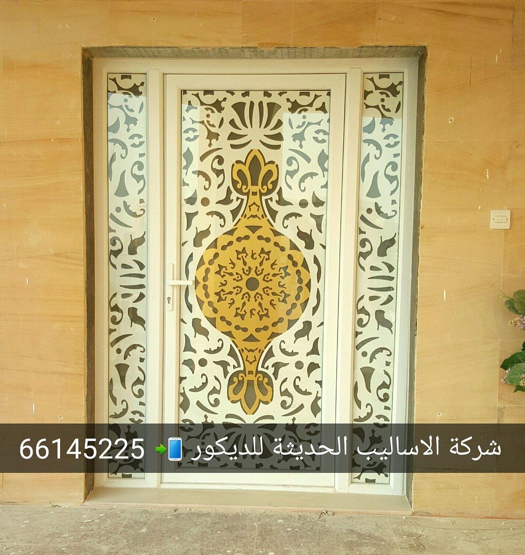 باب مع ديكور قص ليزر شركة الأساليب الحديثة للديكور و الزجاج المعشق 0097466145225 Door Gate Design Gate Design Baroque Design