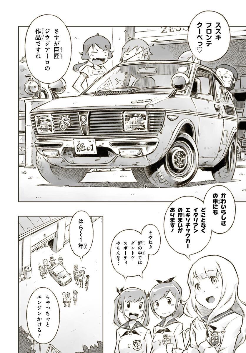 Girls And Cars おしゃれまとめの人気アイデア Pinterest Rod Gonzalez コミック 絶滅 絶滅危惧