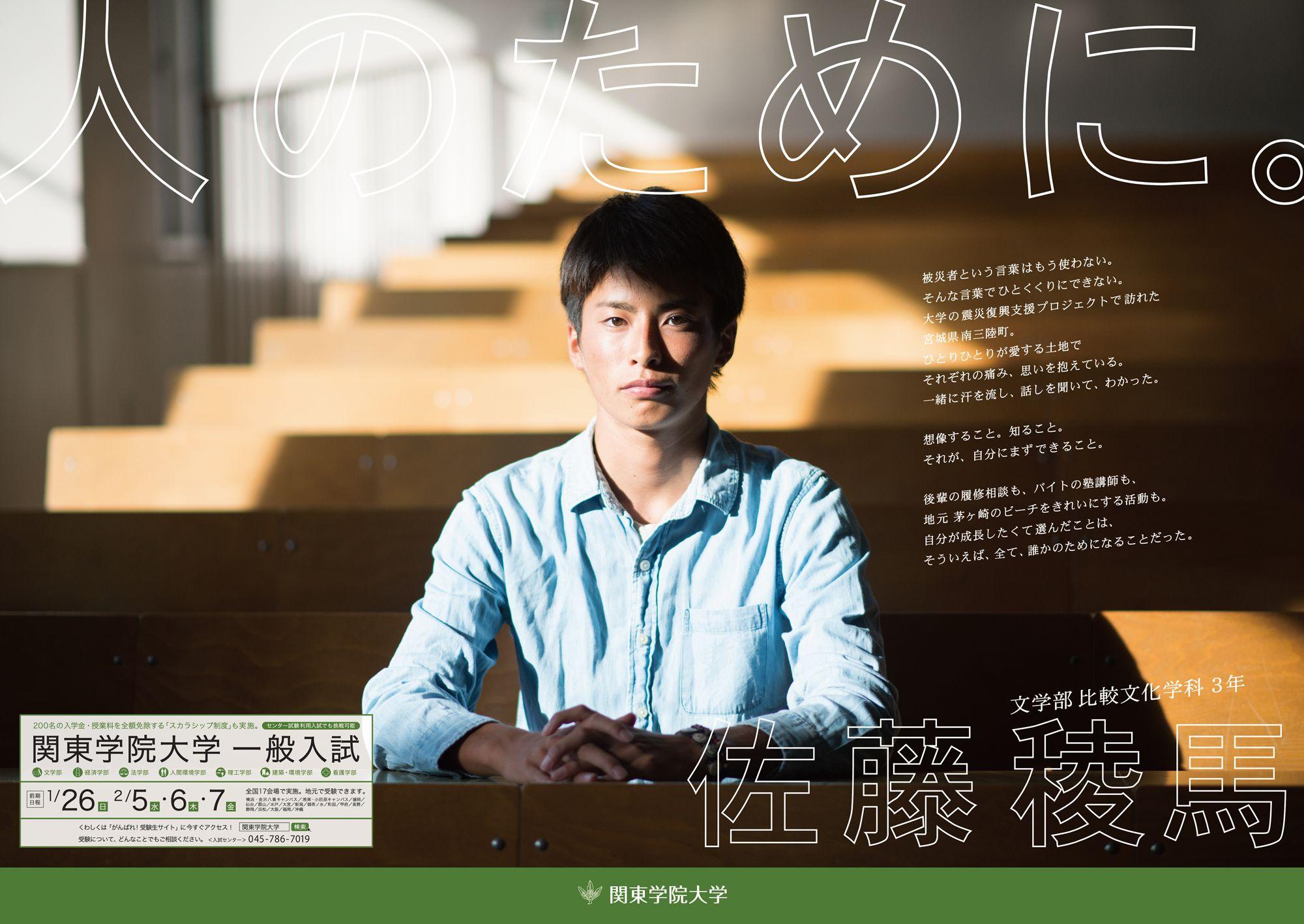 入試 関東 学院 大学