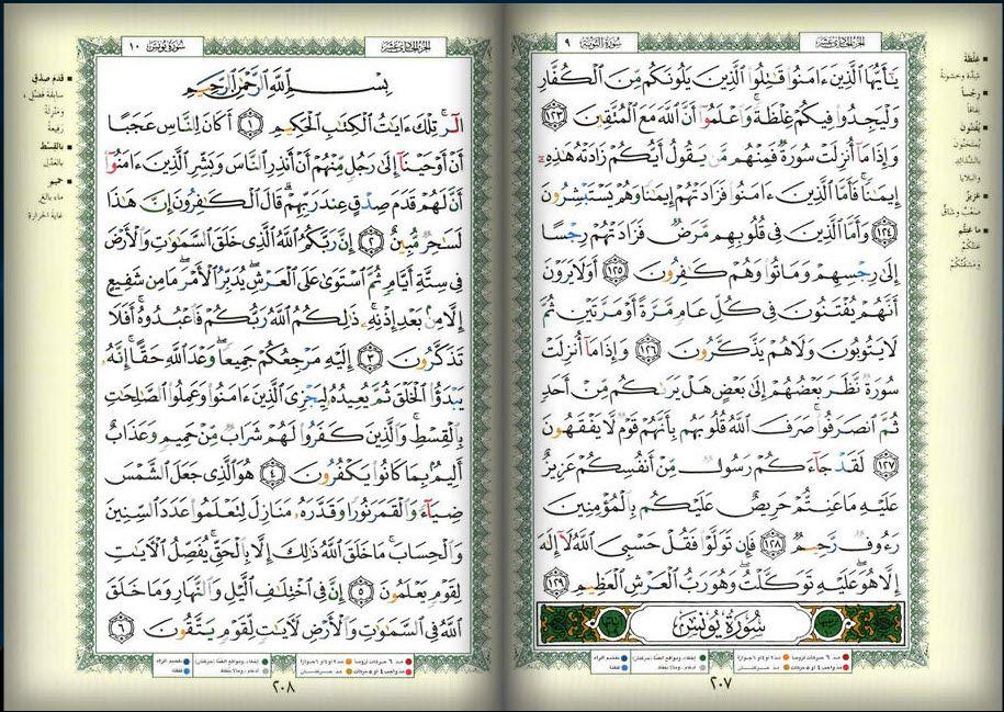 صفحه 207 208 القرآن المصور الجزء الحادى عشر سور التوبة يونس Bullet Journal Journal Messages