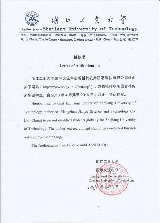Authorization letter zhejiang university technology study format for authorization letter zhejiang university technology study format for noc spiritdancerdesigns Choice Image