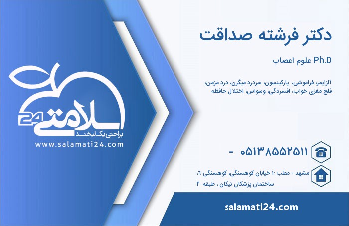 دکتر فرشته صداقت Ph D علوم اعصاب در شهر مشهد سلامتی 24 Sool Letters Social Security Card