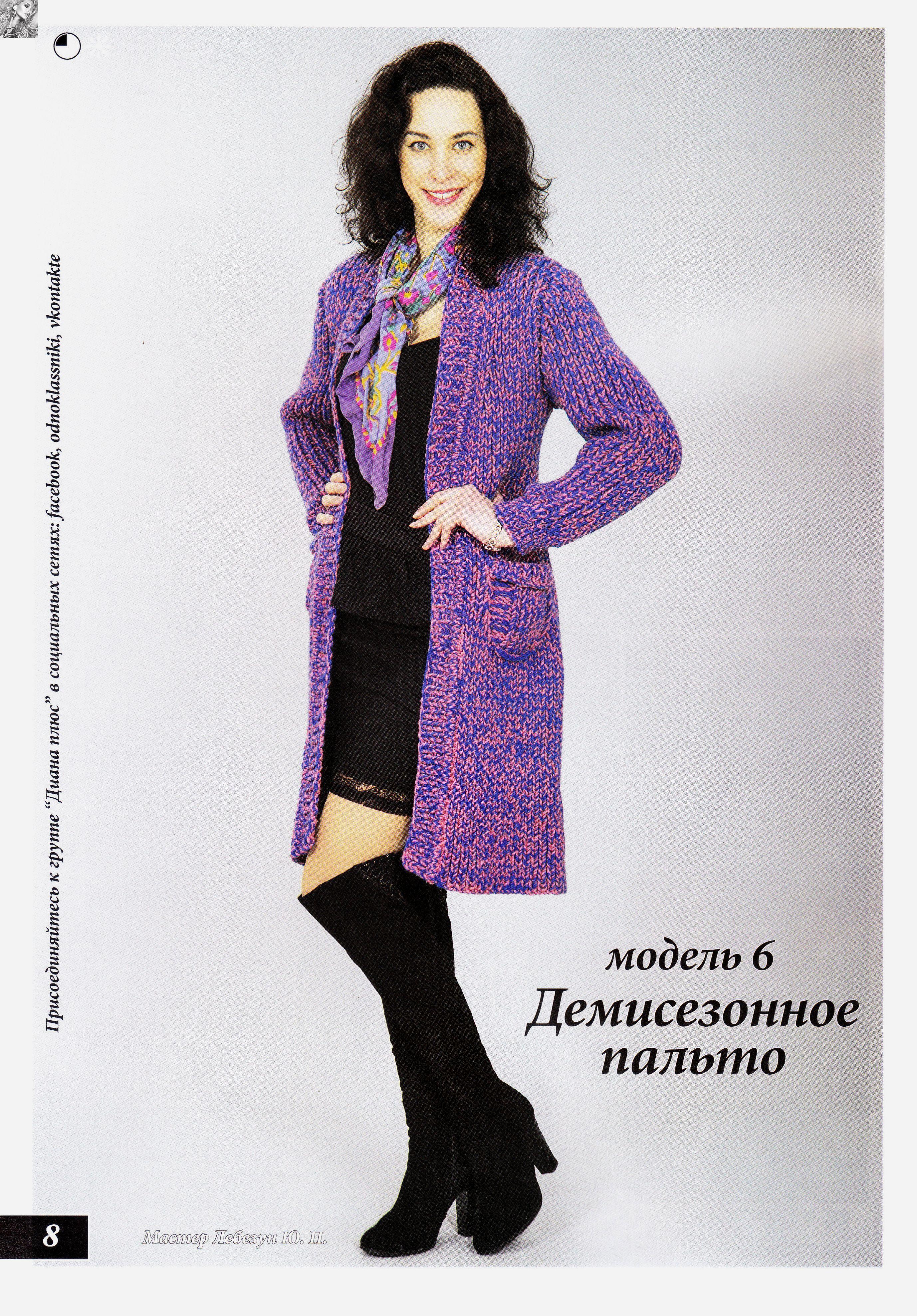 IMG_0008.jpg | sweaters abiertos | Pinterest | Suéteres