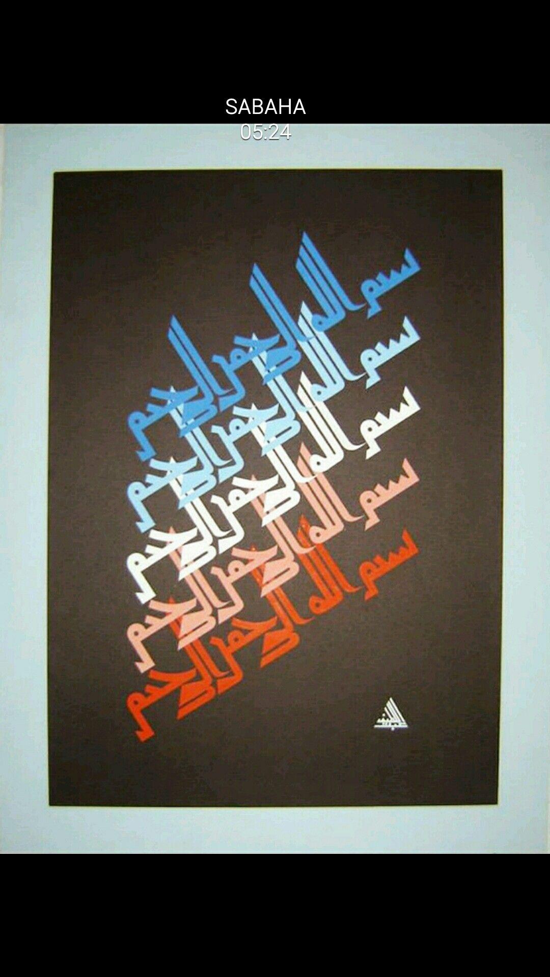 Gambar Kaligrafi oleh abdullah bulum pada خطوط البسملة