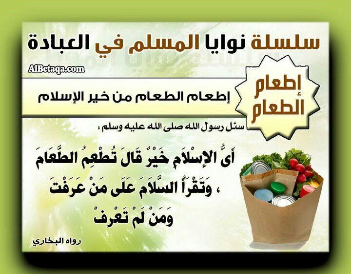 فضل إطعام الطعام وإفشاء السلام Food Prayers Quotes