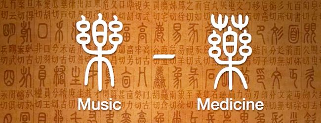 Music Heals The Chinese Word Or Character For Medicine Actually