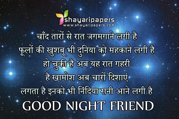 Good Night Wishes Images For Facebook Share Hd Wallpapers 1080p
