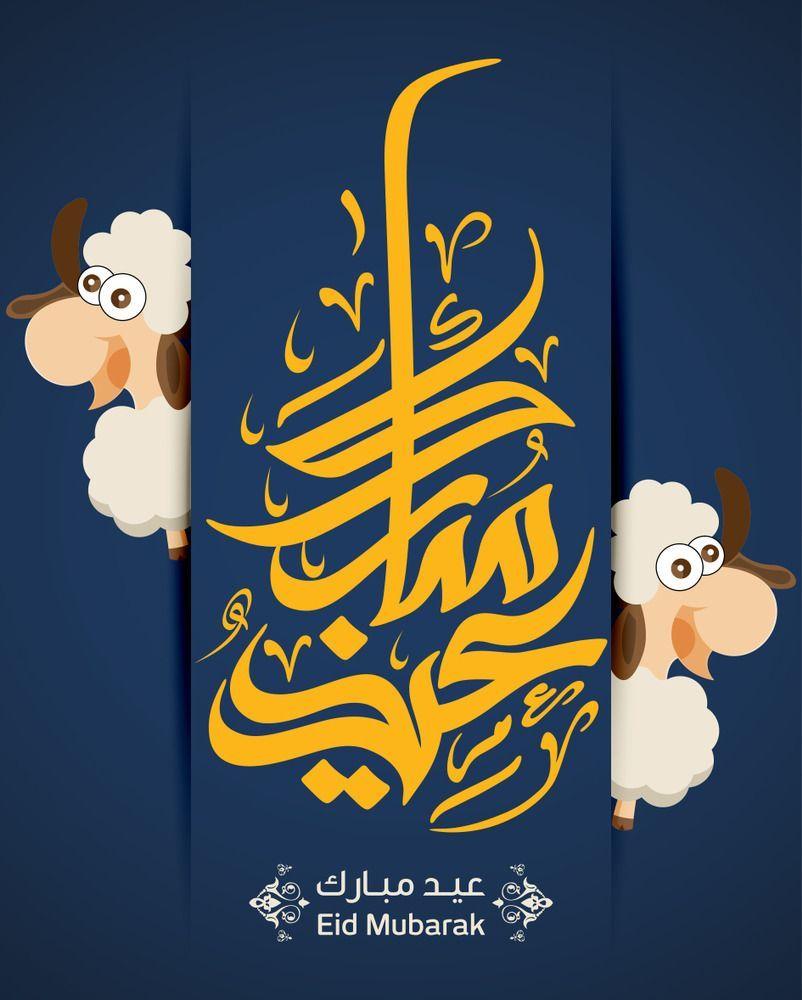 Pin By Om Ameerah On Special Occasions Eid Greetings Eid Mubarak Eid