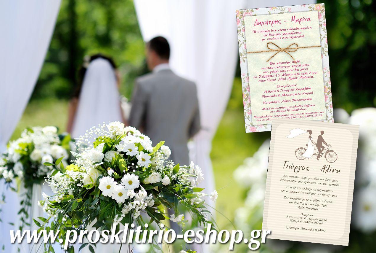 Νέα Σχέδια σε Προσκλητήρια Γάμου Προσκλητήρια Γάμου Συλλογή