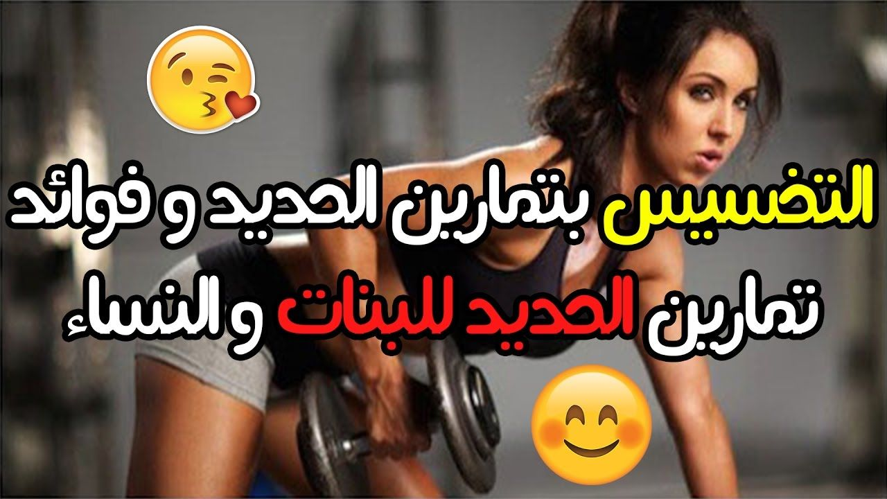 تخسيس جسم المرأة باستخدام تمارين الحديد و فوائد تمارين الحديد للبنات و النساء Nosteroids كمال اجسام Incoming Call Screenshot