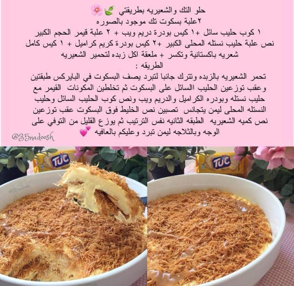 حلو الشعيرية Cooking Recipes Desserts Food Arabic Food