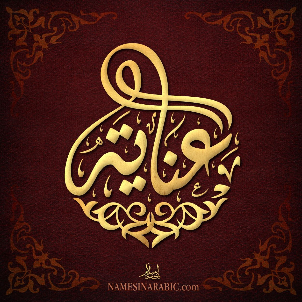 Pin By Iaybi On Name In Arabic Calligraphy Calligraphy Arabic Calligraphy Lettering