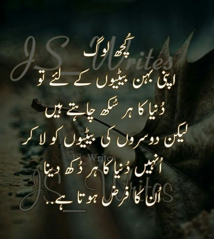 Laiba Rana Gu Up Urdu Quotes Urdu Poetry Quotes