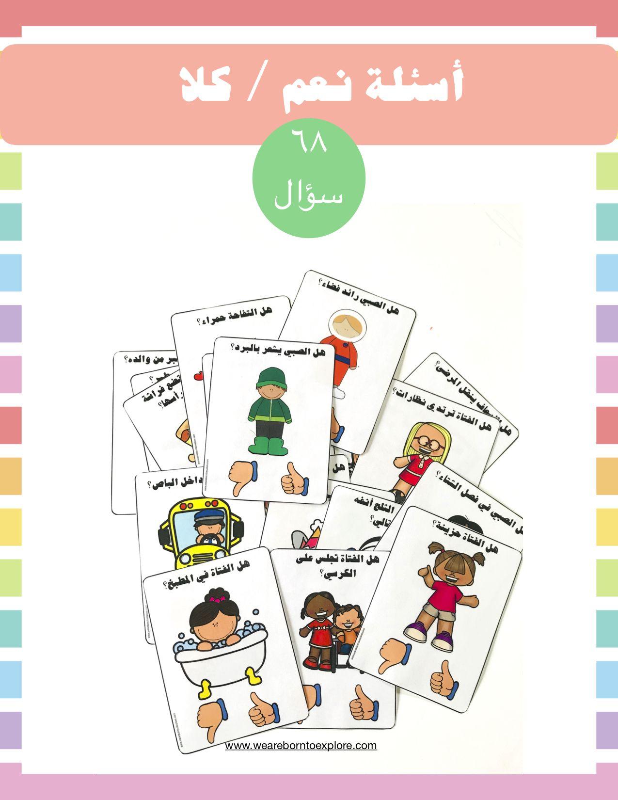 نطق لغة أسئلة نشاطات أولاد توحد تأخر Arabic Lessons Arabic Kids Preschool Learning