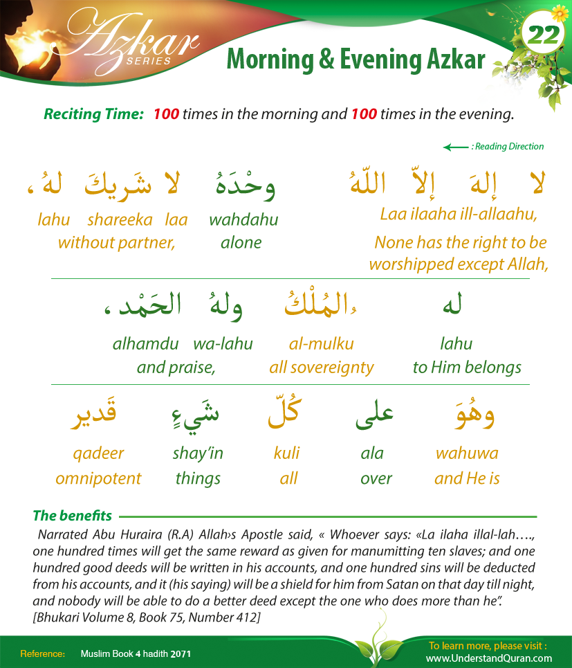 Azkar and Duas: Word-for-Word Series from Quran and Sunnah
