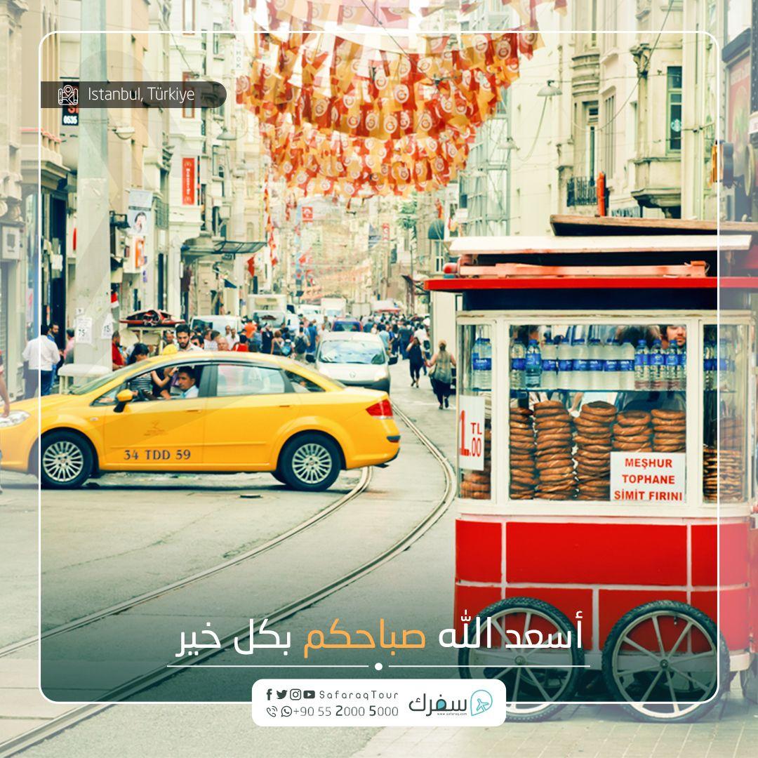 أسعد الله صباحكم بكل خير متابعينا الكرام سفرك تركيا الشتاء ثلوج اسطنبول اجازة سفر سياحة مدنية جدة
