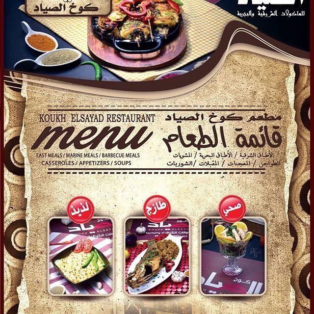 Pin On وجبات مطعم كوخ الصياد