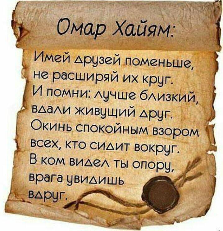 Стихи мудрых людей о жизни