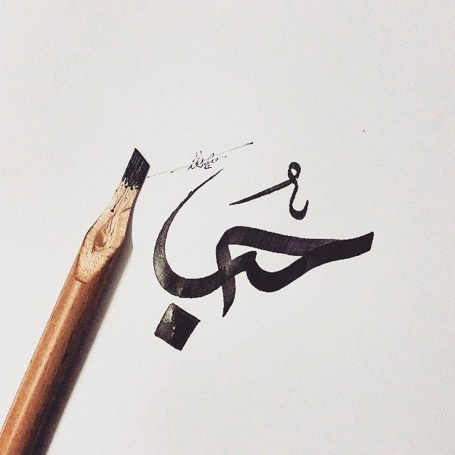My Foot Is Asleep Calligraphy Art Islamic Art Calligraphy Arabic Calligraphy Design