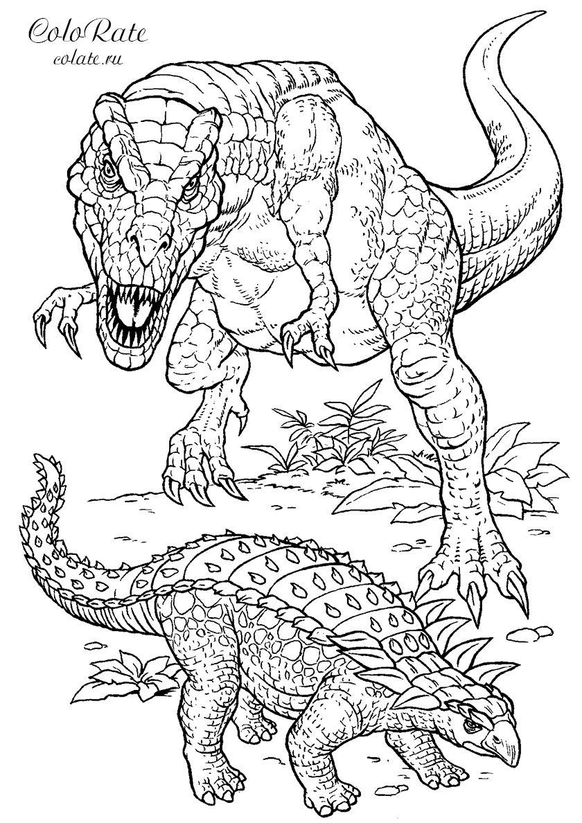 Нападение тиранозавра - высококачественная раскраска из ...