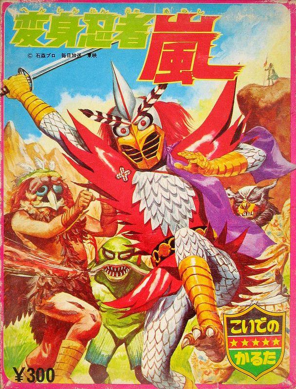 変身忍者 嵐 japanese superheroes fantasy movies graphic art