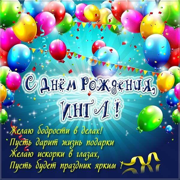 с днем рождения ванечка фото советских времён дух