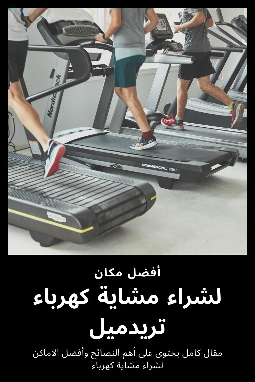 افضل مكان لشراء مشاية كهرباء In 2020 Gym Gym Equipment Sports