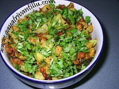 Andhra recipes cauliflower aloo tomato koora curry indian andhra recipes cauliflower aloo tomato koora curry indian telugu vegetarian food forumfinder Image collections