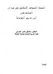 تحميل كتاب أعمدة التصوف الاسلامي في ميزان المستشرقين ابن عربي نموذجا Pdf In 2020 Math Math Equations