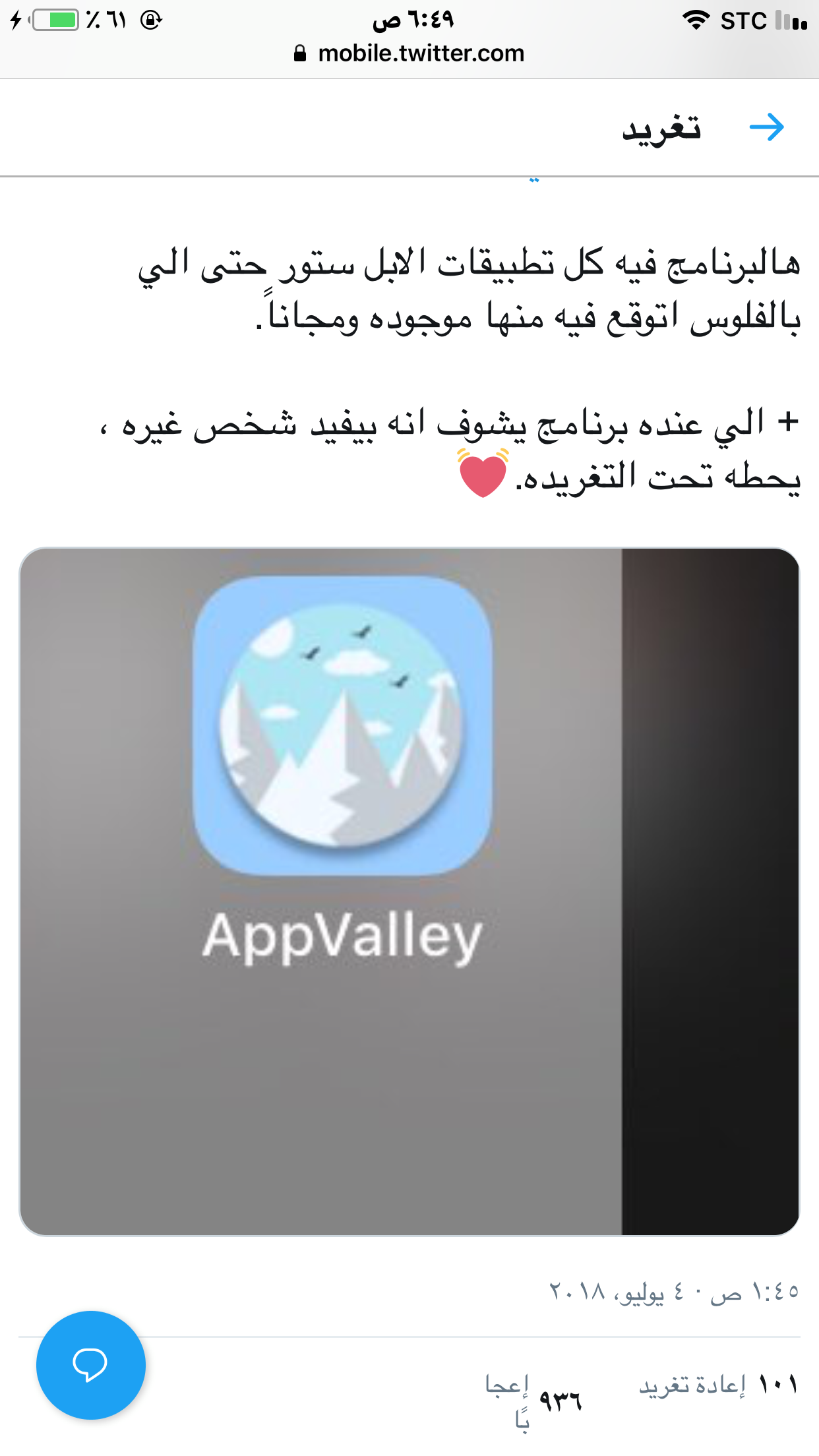 Pin By Salwa On برامج Iphone Photo Editor App Application Iphone Iphone App Layout