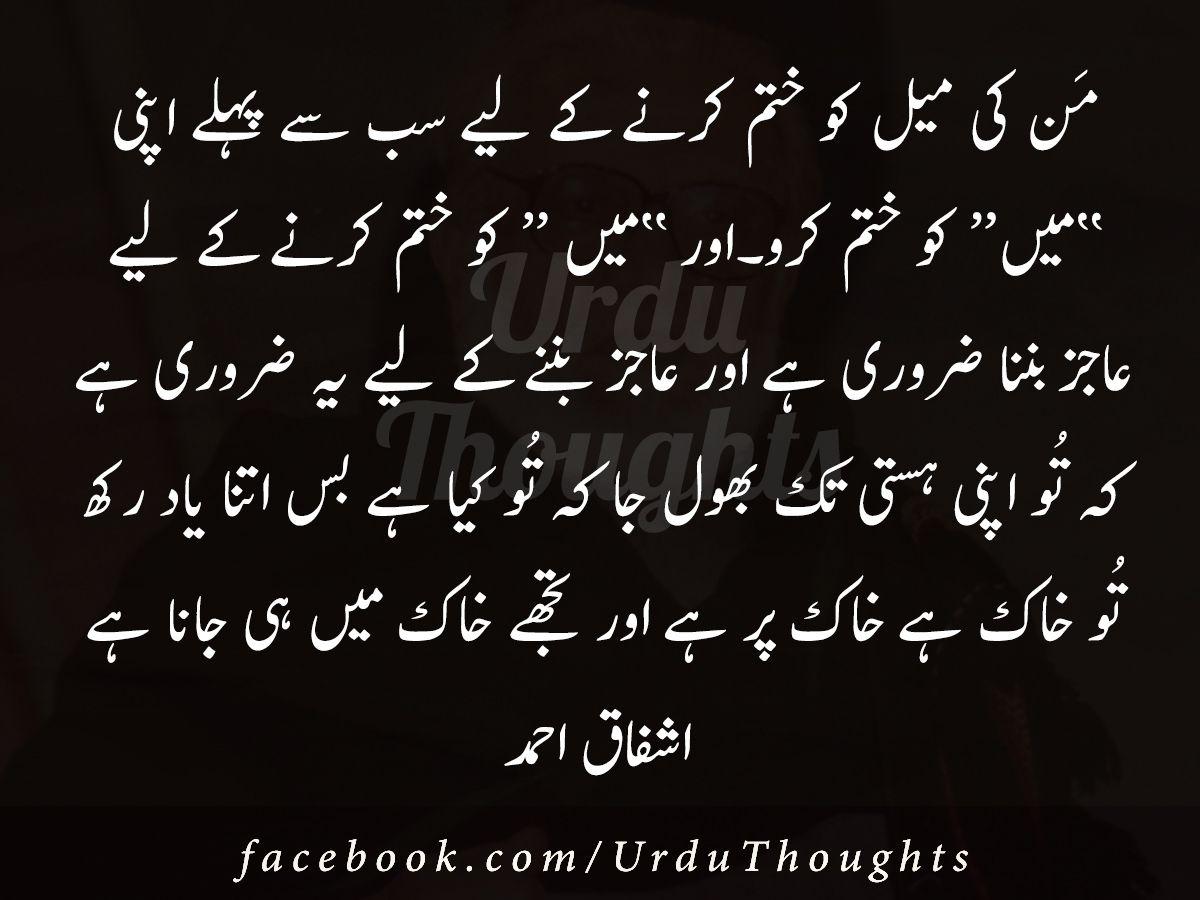 ashfaq ahmed quotes