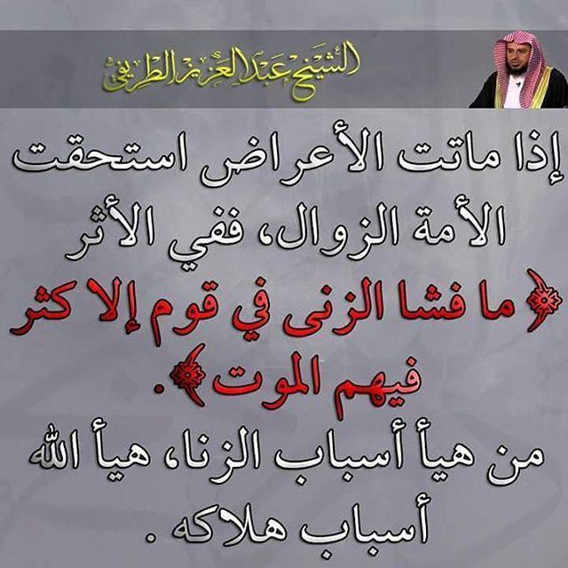 Instagram Arabic Calligraphy Islam Quotes