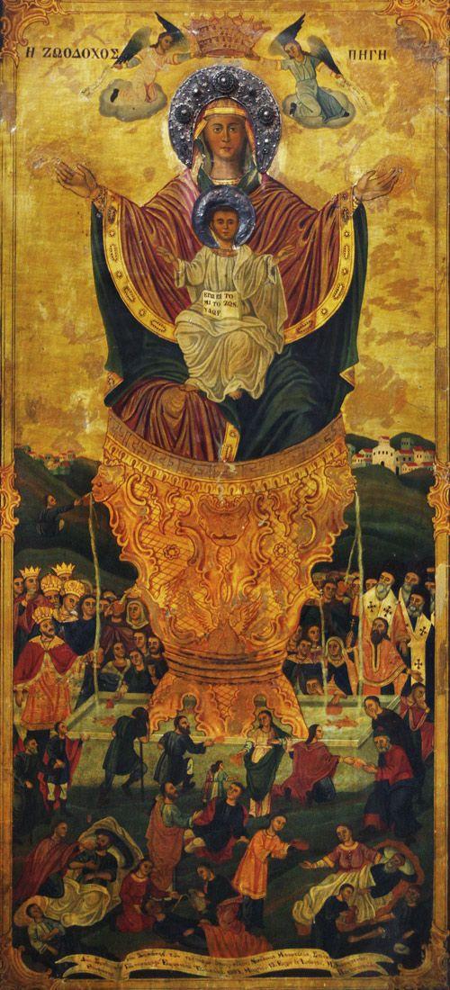 Ζωοδόχος Πηγή. Theotokos of the Life-Giving Spring .
