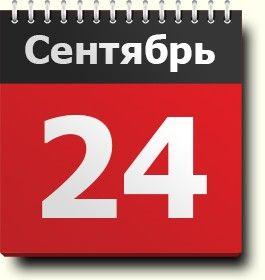 24 сентября: знак зодиака, праздники, народные приметы, традиции, православный и календарь друидов, именинники, события, родились и умерли в этот день - http://to-name.ru/primeti/09/24.htm