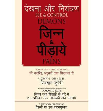 The author writes all his personal knowledge, experiences and 100% true information about Demons, Pains and diseases in this book. The author suggested several practical ideas and theories for common people and medical science, how they can learn and handle by themselves, by using his, this and next book about the invisible world of the Demons, Pains and Diseases. The author is 100 % sure that aft...
