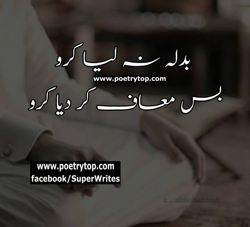 Inspirational Quotes On Life In Urdu Facebook Attitude love captions com whatsapp status video poem sad. inspirational quotes on life in urdu