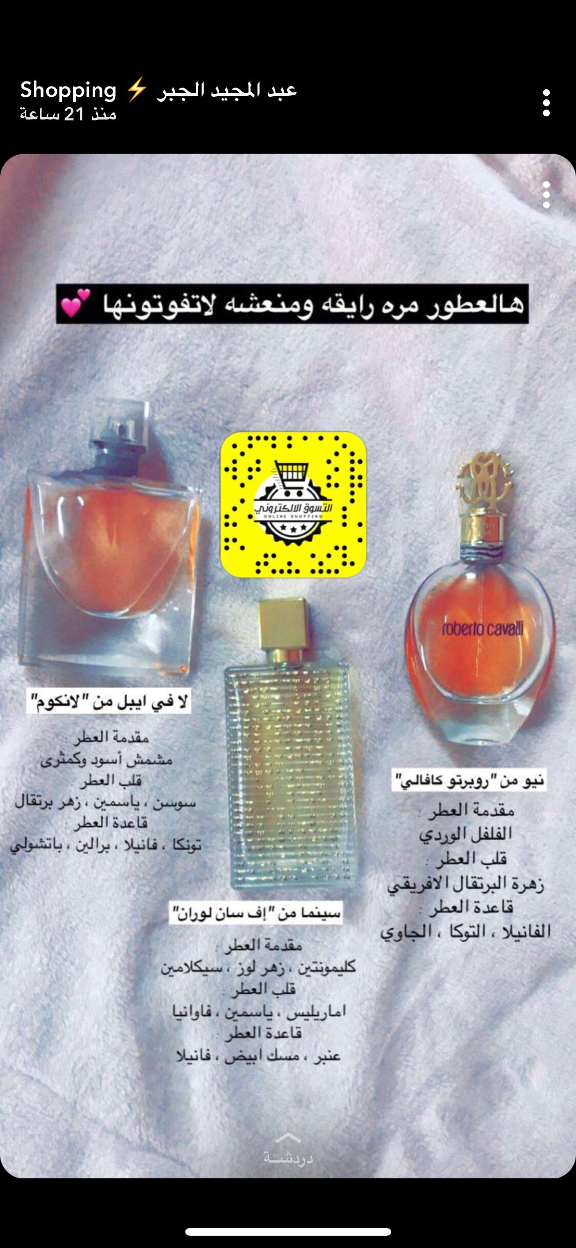 Pin By Aisha عائشة On عطور Perfume Soap Bottle Hand Soap Bottle Soap