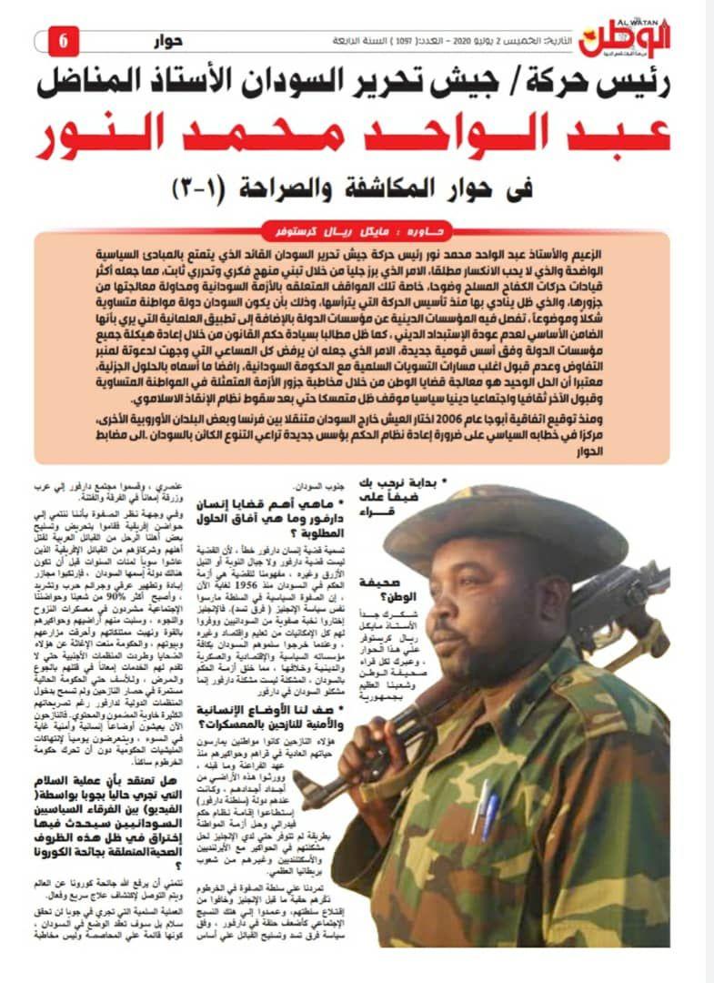 رئيس حركة جيش تحرير السودان الأستاذ المناضل عبد الواحد محمد النور فى حوار المكاشفة والصراحة 1 Movie Posters Movies Poster