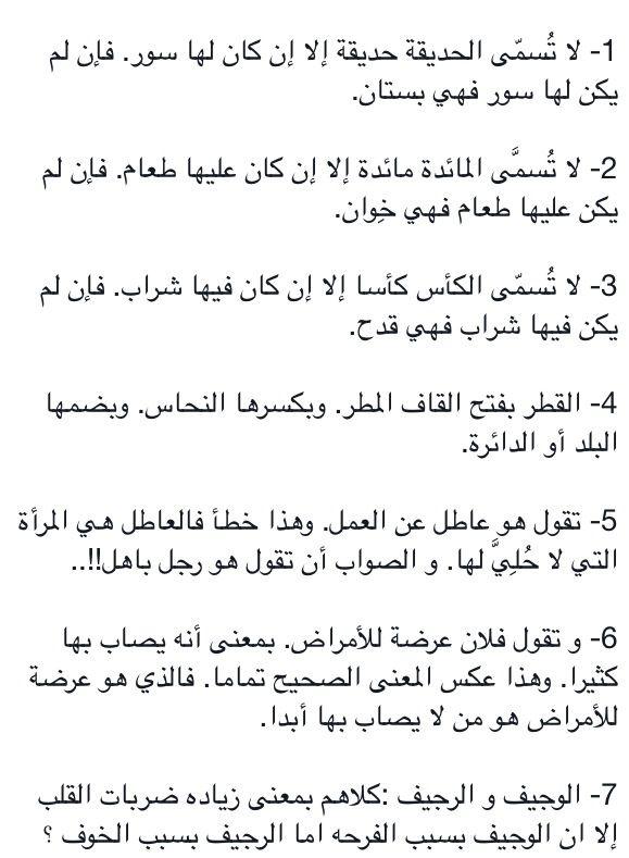 ما أروعك من لغة Words Quotes Islamic Inspirational Quotes Funny Arabic Quotes