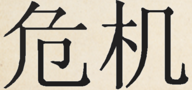 The Chinese Character For Crisis Combines The Symbols For Danger