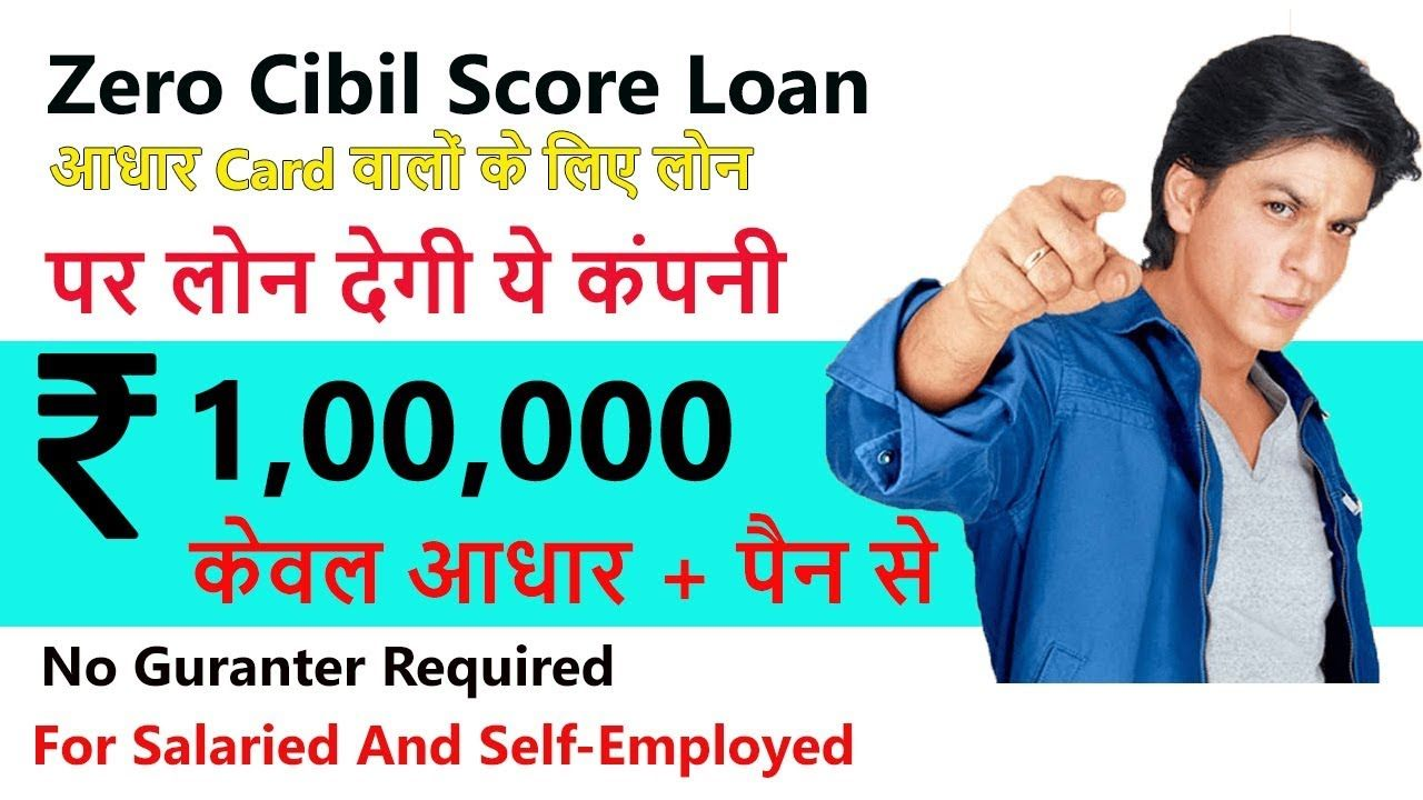 How To Apply 1 00 000 Without Income Proof Loan Online Loan Apply Instant Loans Online Online Loans Instant Cash Loans