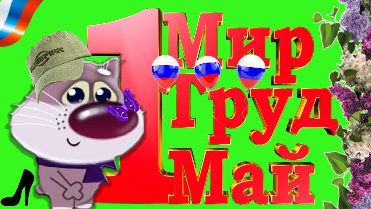 Krasivye Pozdravleniya S 1 Maya Prikolnye S 1 Maya Mir Trud